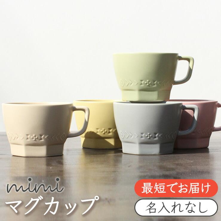 マグカップ(名入れなし)