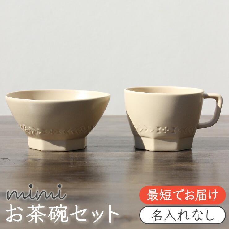 お茶碗ギフトセット(名入れなし)