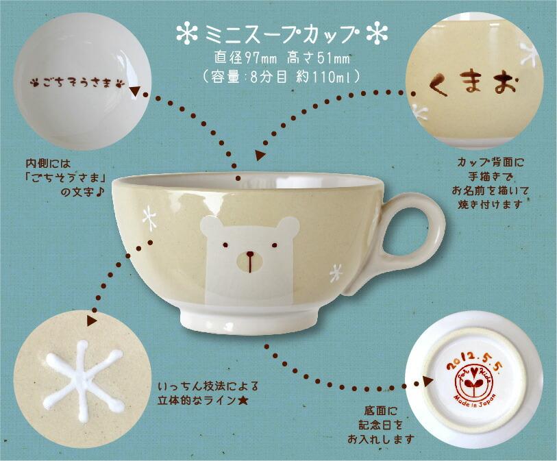 ミニスープカップ