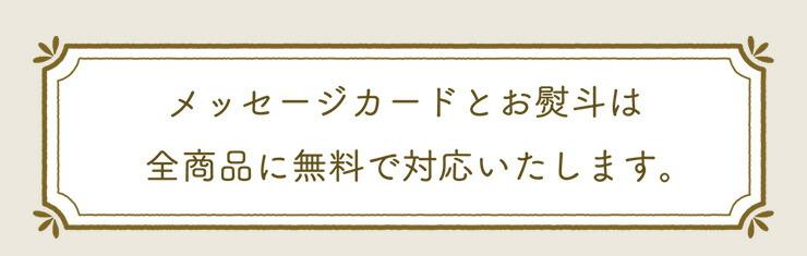 メッセージカードとお熨斗は全商品に無料で対応いたします!