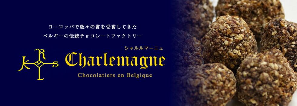ベルギーチョコレートシャルルマーニュ