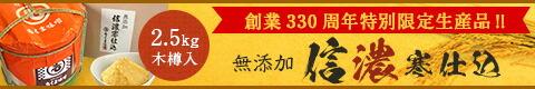 330周年記念