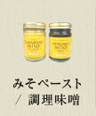 みそペースト/調理味噌