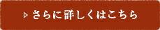 ちくま味噌の歴史