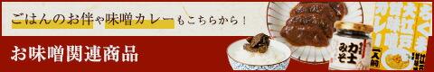 お味噌関連品