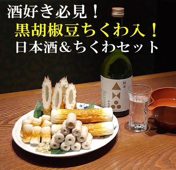 家飲みセット金水晶