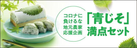 ヤマサちくわ・地元農家応援企画「青じそ」満点セット