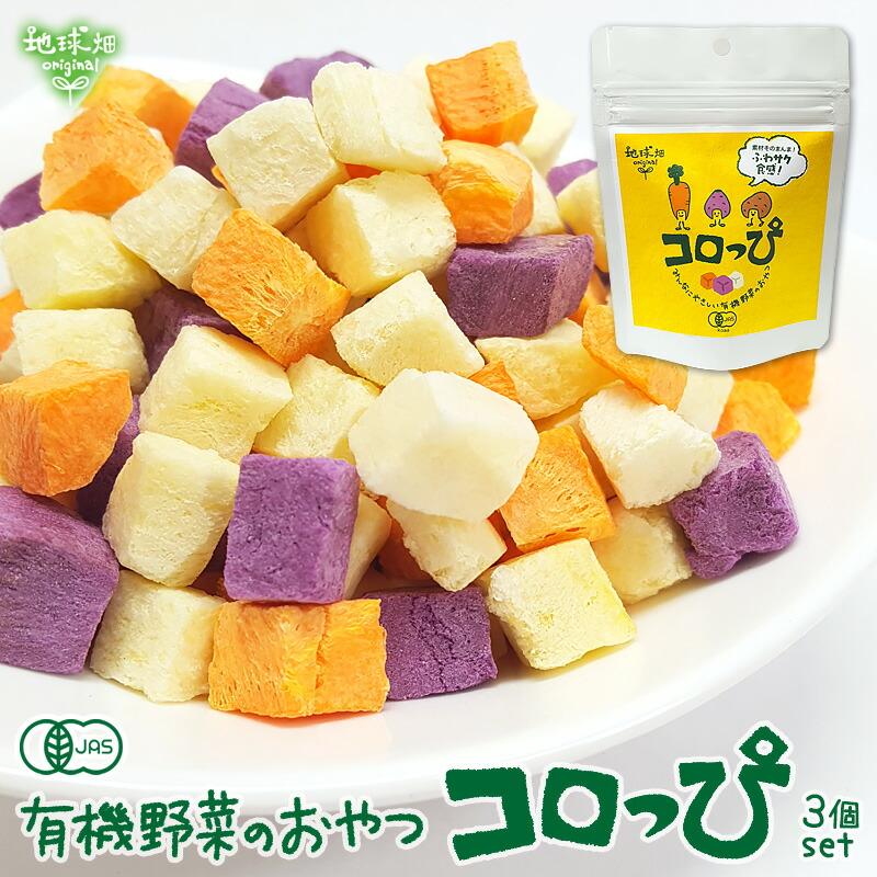 有機野菜のスナック菓子