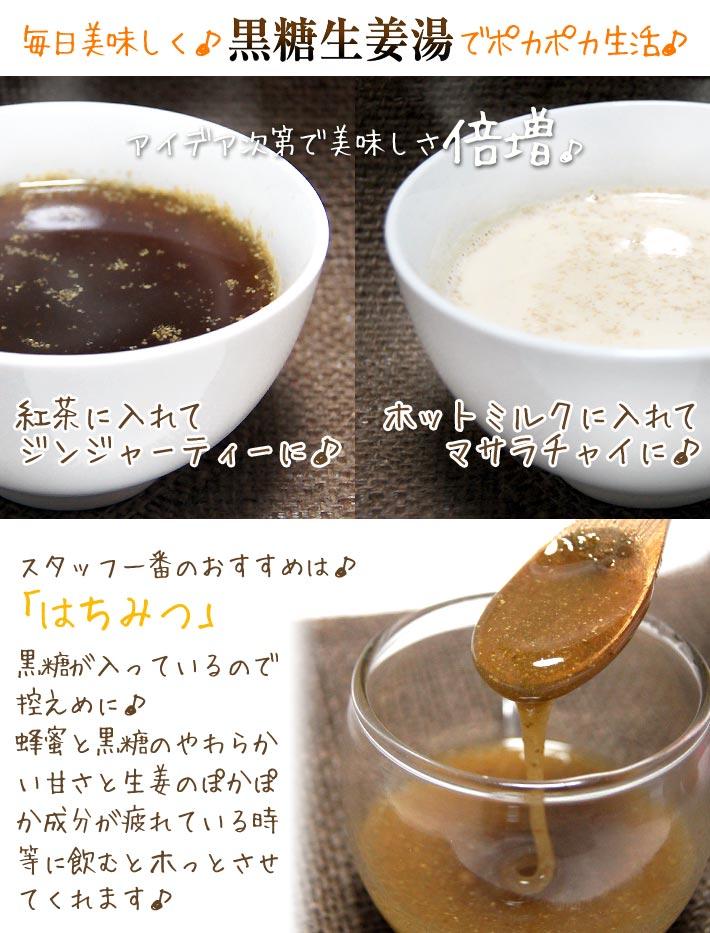 地球畑の黒糖生姜湯
