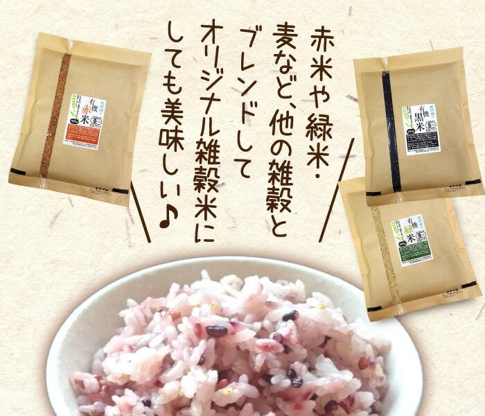 オリジナル雑穀米にも