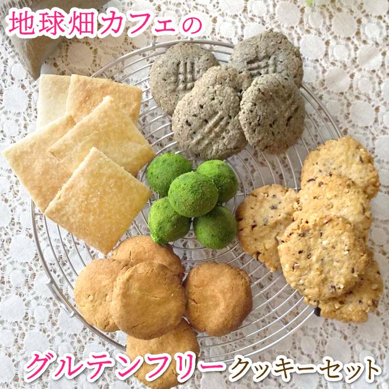 グルテンフリークッキーセット