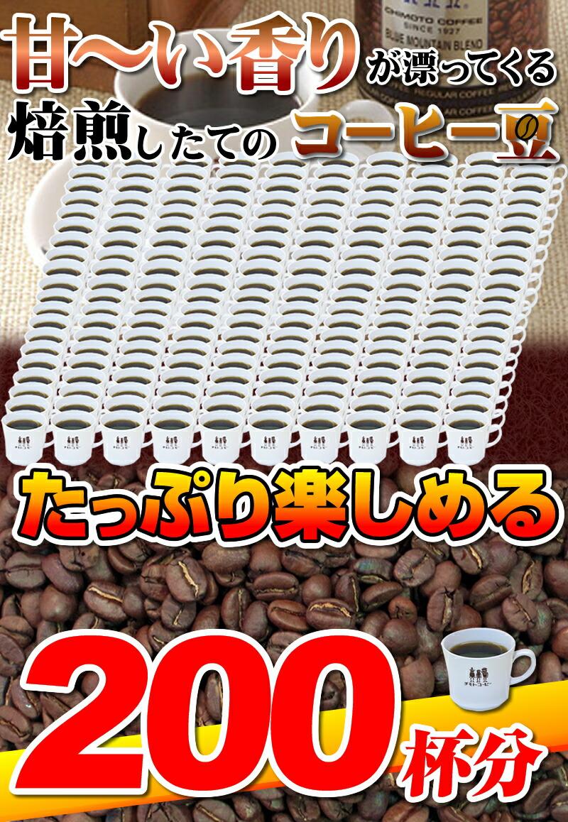 たっぷり楽しめるコーヒー200杯分