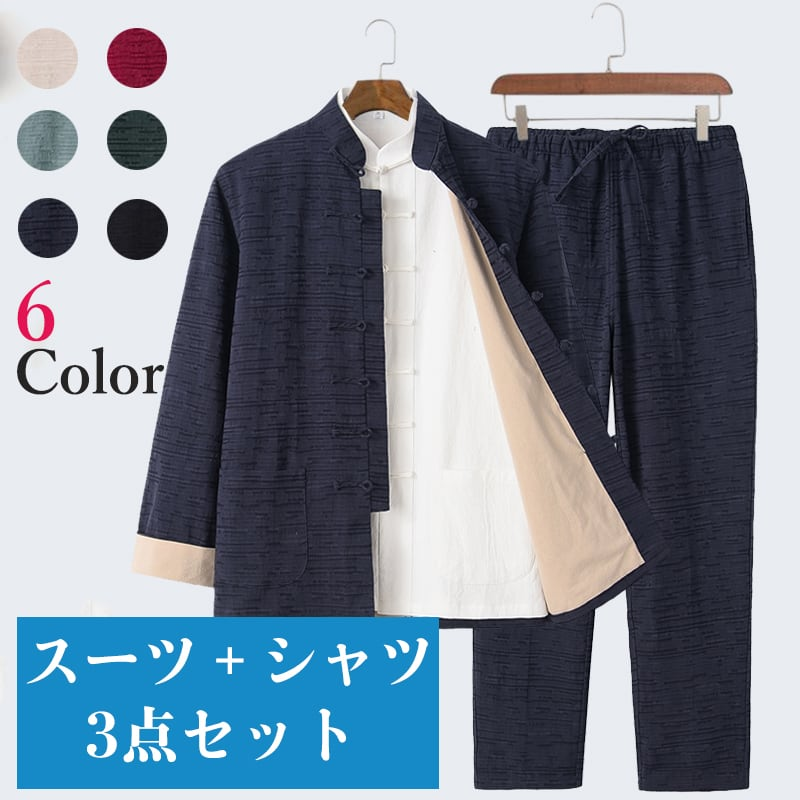 上質綿麻素材を使用!ジャケット、パンツ、シャツの3点セット