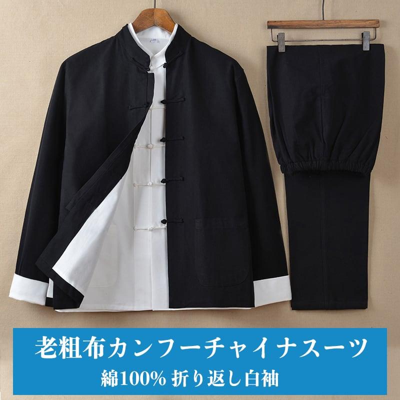 高級綿老粗布を使用したカンフーチャイナスーツ
