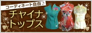 チャイナドレスFLOWER-チャイナトップス☆