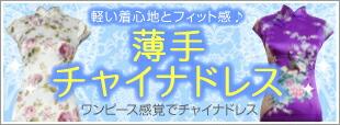チャイナドレスFLOWER-春夏におすすめ!薄手チャイナドレス☆