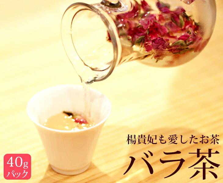 バラ茶40g