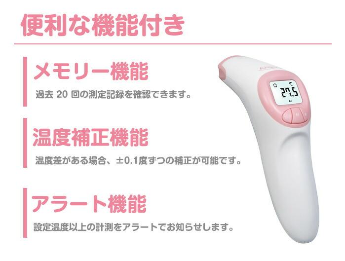 非接触デジタル温度計