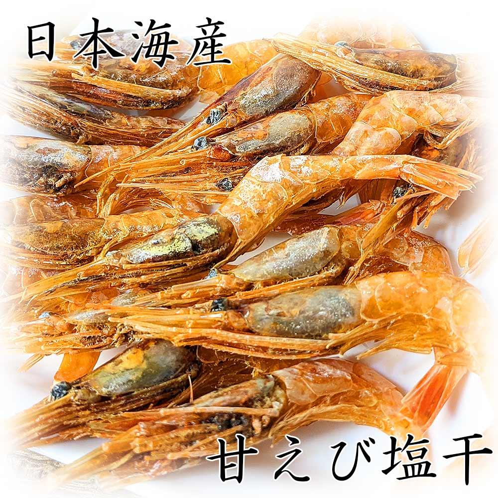 日本海産甘えび使用