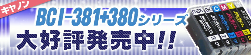 BCI-381-380XL、ただ今大好評発売中!