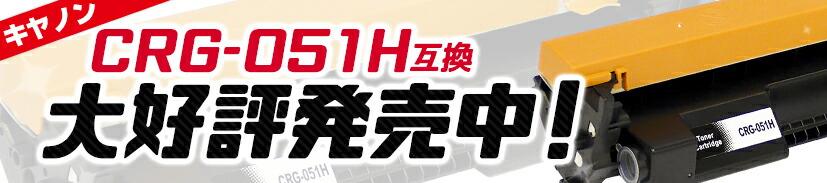CRG-051H 大好評発売中!