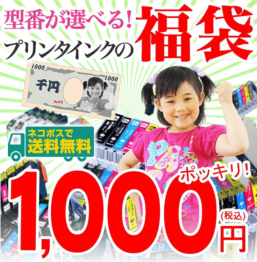 型番が選べる福袋1000円ポッキリ!