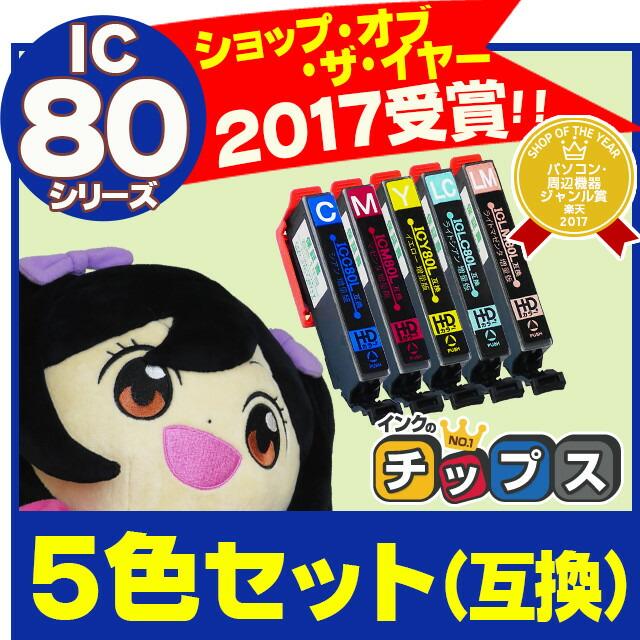 IC80L 【5色セット★ネコポスで送料無料】 EP社 IC80L★カラーだけの5色セット 増量版 ICチップ付 【互換インクカートリッジ】 IC80 シリーズの増量版