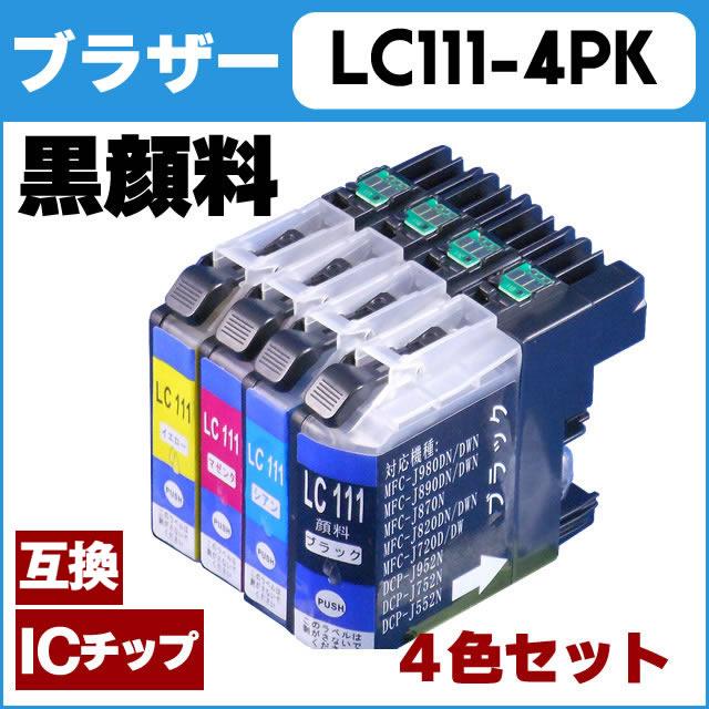 ブラザー LC111-4PK 大容量4色パック ブラック顔料【互換インクカートリッジ】関連商品 LC111BK LC111C LC111M LC111Y