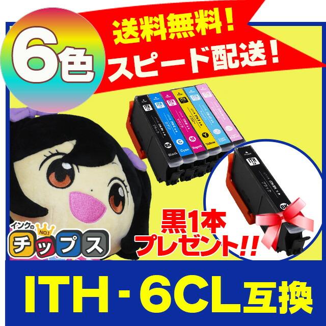 【今なら黒1本プレゼント】ITH-6CL互換 【安心一年保証】 EP社 ITH互換シリーズ 6色セット 【互換インクカートリッジ】 ネコポスで送料無料