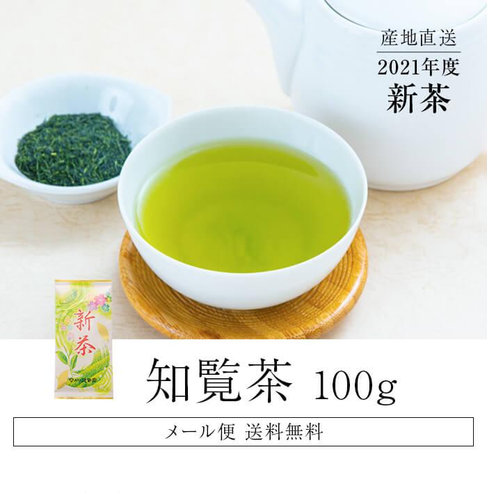 知覧茶 100g メール便 送料無料