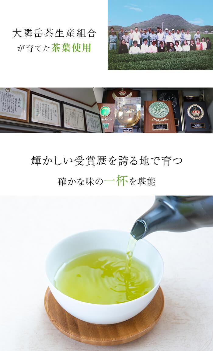 大隣岳茶生産組合の茶葉使用
