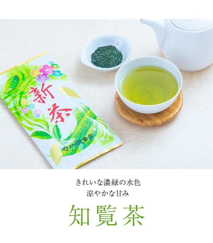 きれいな濃緑の水色 涼やかな甘み 知覧茶
