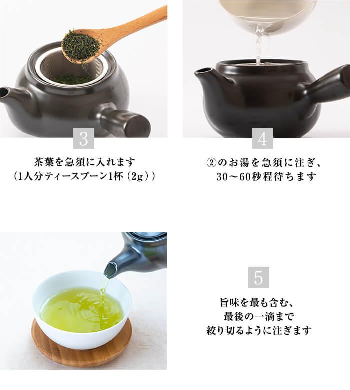 知覧のおいしいお茶をもっとおいしく飲む方法