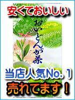 当店人気No.1おいどんが茶