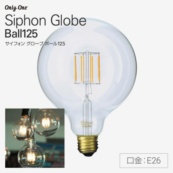 BeatSonicSiphonグローブBall125ショートフィラメント(LED電球色温度2200K全光束400lm/30W相当口径E26)