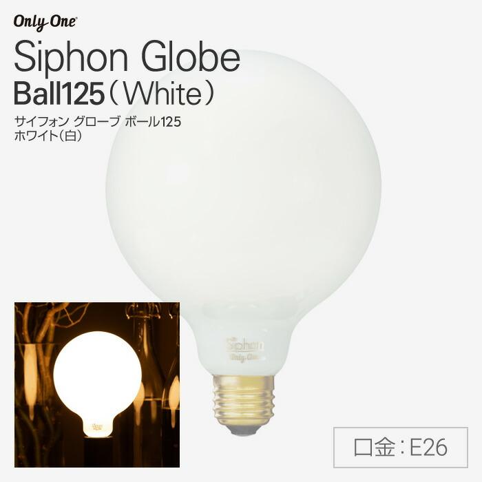 BeatSonicSiphonグローブBall125White(LED電球色温度2600K全光束500lm/40W相当口径E26)