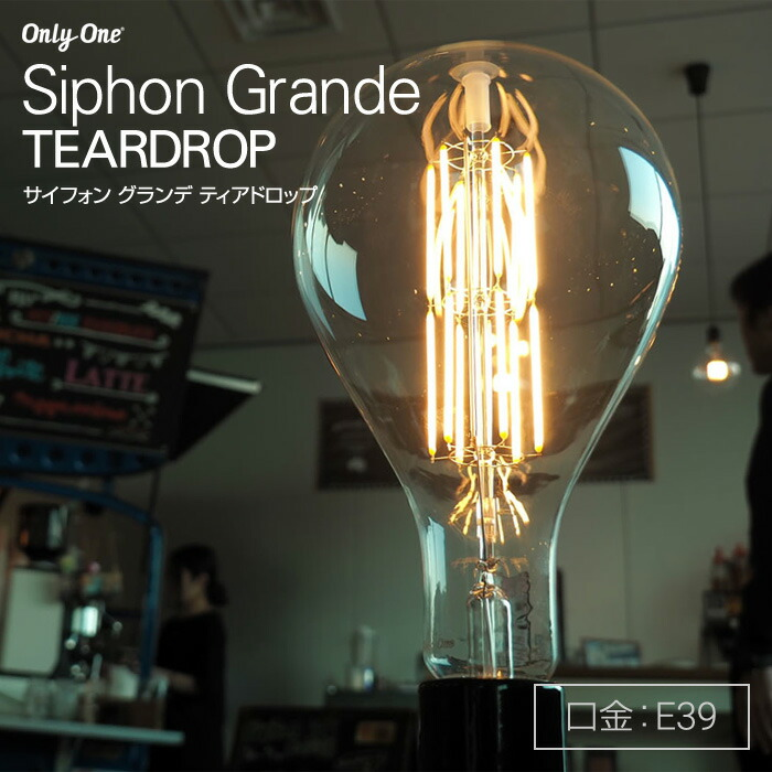 BeatSonicSiphonグランデTEARDROP(LED電球色温度2200K全光束450lm/40W相当口径E39)