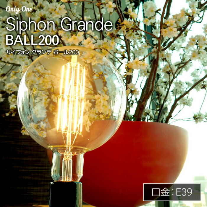BeatSonicSiphonグランデボール200(LED電球色温度2200K全光束450lm/40W相当口径E39)
