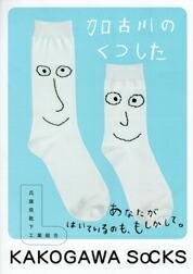 兵庫県靴下工業組合