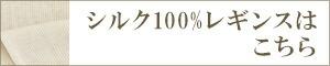 シルク100%レギンス