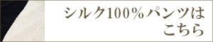 シルク100%パンツ