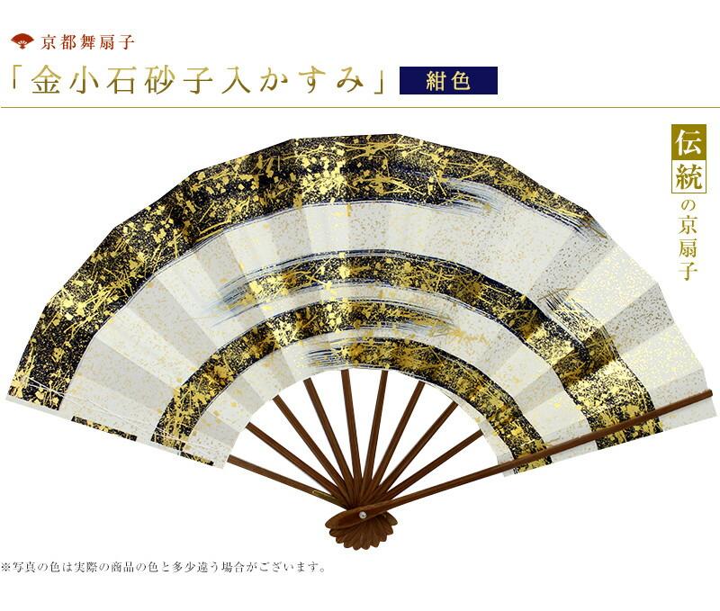 匠の技がキラリ。伝統の京扇子