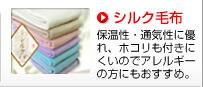 シルク毛布 保温性・通気性に優れ、ホコリも付きにくいのでアレルギーの方にもおすすめ。