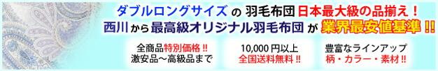 ダブルロングサイズの羽毛布団 日本最大級の品揃え!