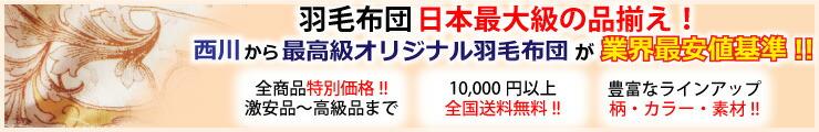 羽毛布団 日本最大級の品揃え!