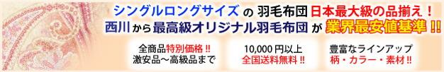 シングルロングサイズの羽毛布団 日本最大級の品揃え!