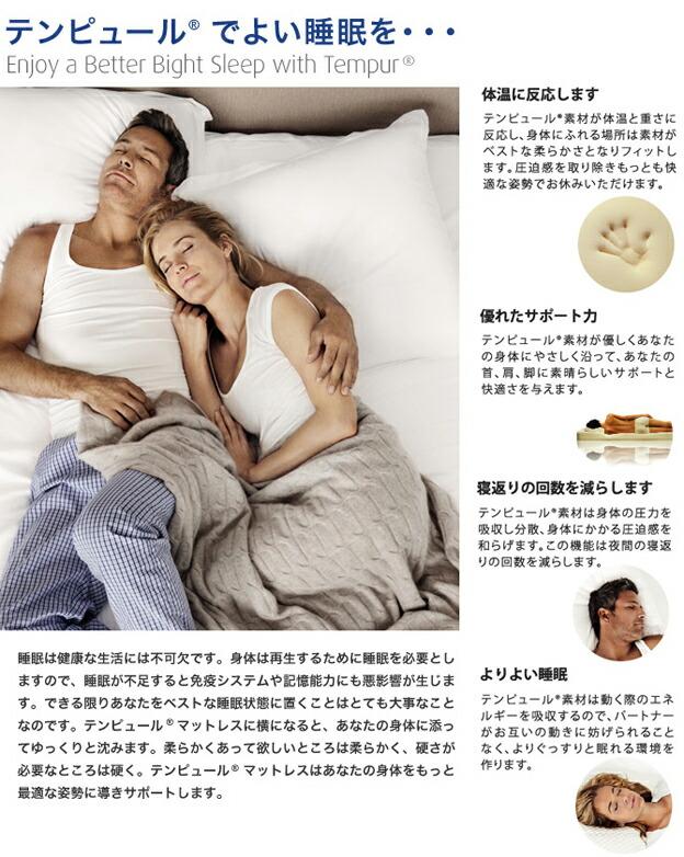 【手軽にテンピュールの寝心地が実現!】