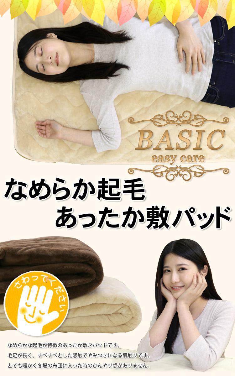 【最安値に挑戦!】BASICなめらか起毛あったか敷パッド シングル/ロングサイズ対応!/[あったか素材の敷きパッド]/ベッド・敷き布団用/敷きパット/敷パッド