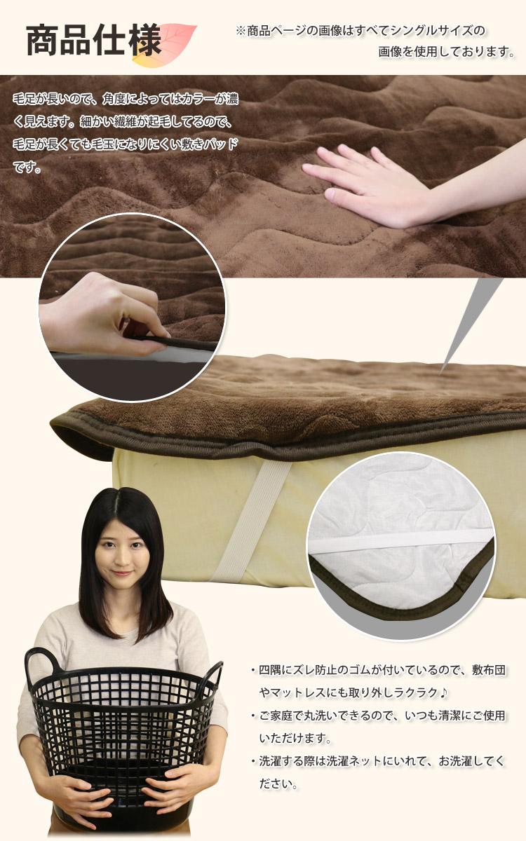 あったか素材の敷きパッドが激安!ふわふわの肌触り、快適な保温力で朝まで心地よくお眠り頂けます。数量限定品なので、お求めはお早めにどうぞ。