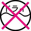ドライクリーニング禁止